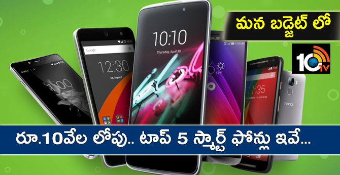 Cheap and Best : Top 5 smartphones in India under Rs. 10,000 only
