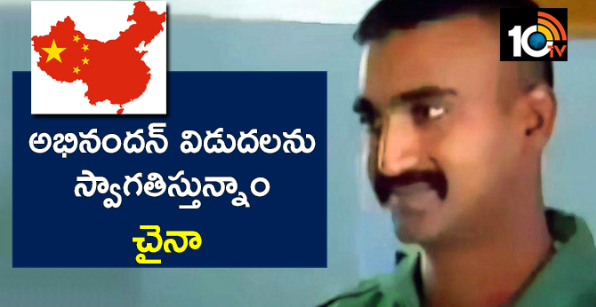 China welcomes iaf Wing Commander Abhinandan's release from pakistan