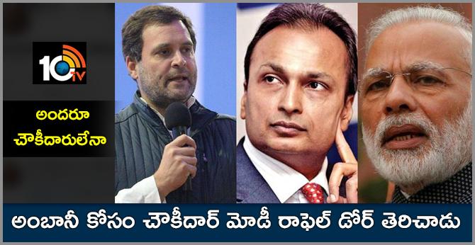 Chowkidar Modi opened Rafale door for Ambani: Rahul