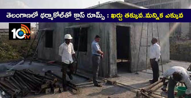 Classrooms with thermocool Construction..cost: Telangana School Education is a new idea