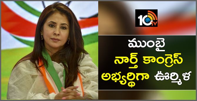 Congress fields Urmila Matondkar from Mumbai North