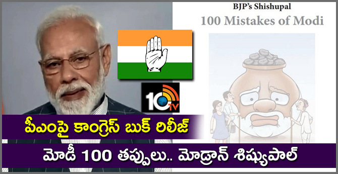Congress launches book on PM as 100 Mistakes of Modi, calls BJP Shishupal
