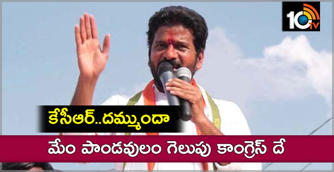 Congress leader Reddy's criticisms on KCR ..Congress will win as the Pandavas in Kurukshetra