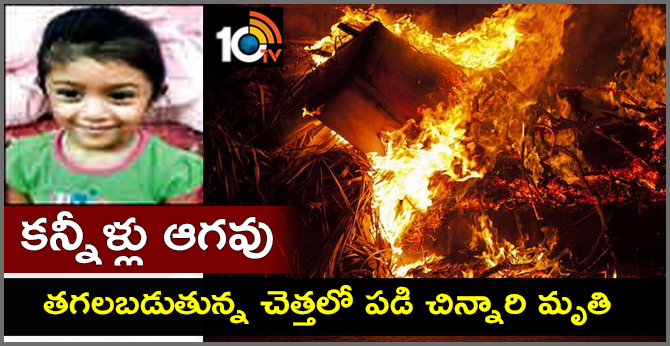 Constable's daughter falls into burning garbage mound in Bengaluru