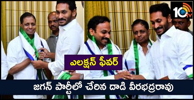Dadi Veerabhadra Rao Joins YSR Congress Party