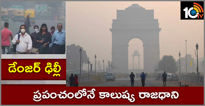 Danger Delhi : gurgaon worlds most polluted city delhi is the most polluted capital study