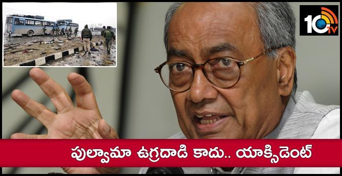Digvijaya Singh calls Pulwama terror attack an accident