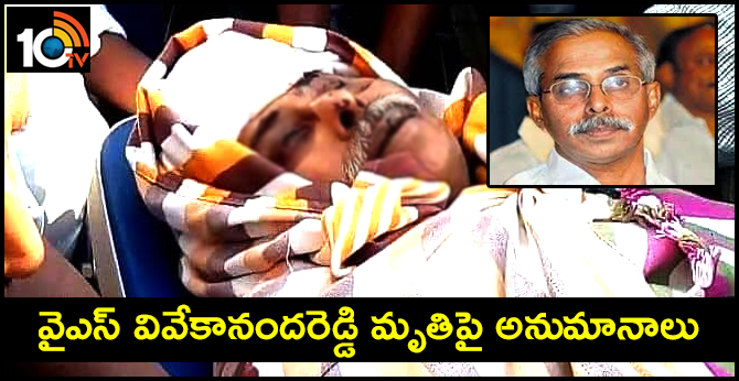Doubts On YS Vivekananda Reddy Death