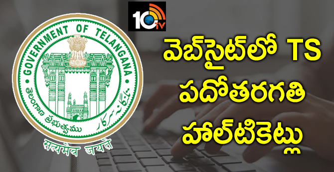 Download TS 10th Class Hall Tickets In Website