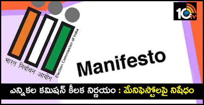 EC bars parties No manifesto in last 48 hours before polling
