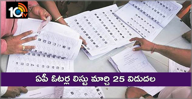 EC to be Releases Final Voters List In Andhra, on March 25th