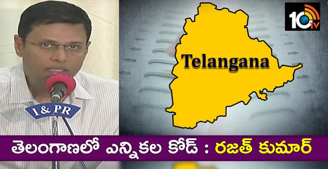 Election code in Telangana: Rajath Kumar