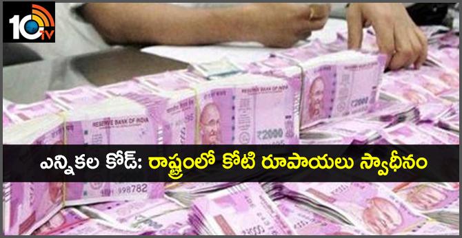 Elections code : One Crore cash seizedin Telangana