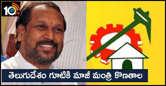 Ex. Minister Konathala will join TDP