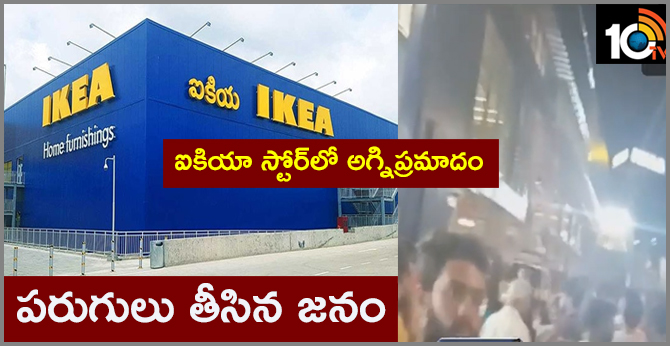 Fire Accident In IKEA Store