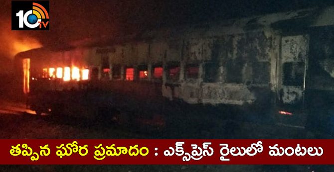 Fire Breaks Out On Bengaluru-Jamshedpur Train