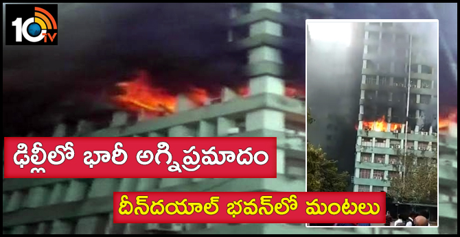 Fire breaks out at CGO Complex