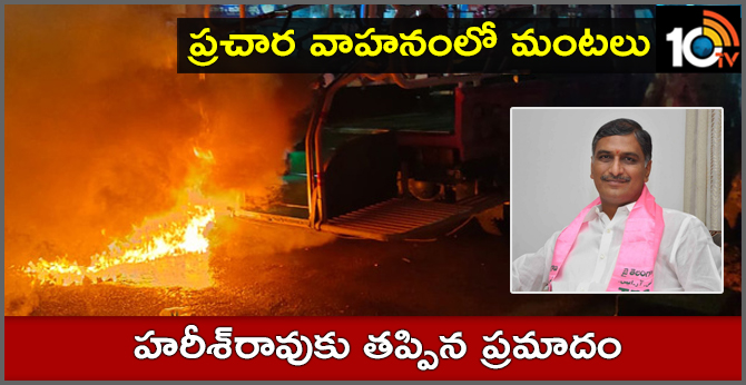 Fires in Harish rao Election Campaign Vehicle