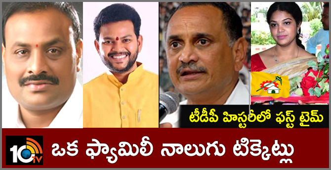 First Time In TDP History, Four Tickets For One Family