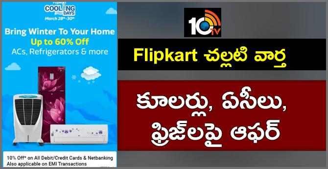 Flipkart Cooling Days sale 55% Discount on Customers AC,Fan, coolers