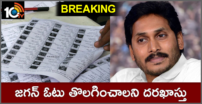 Form 7 Application On The Name Of YS Jagan