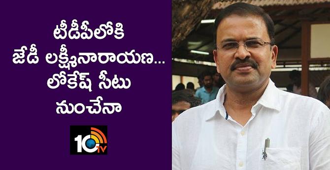 Former CBI JD Lakshminarayana to Join TDP