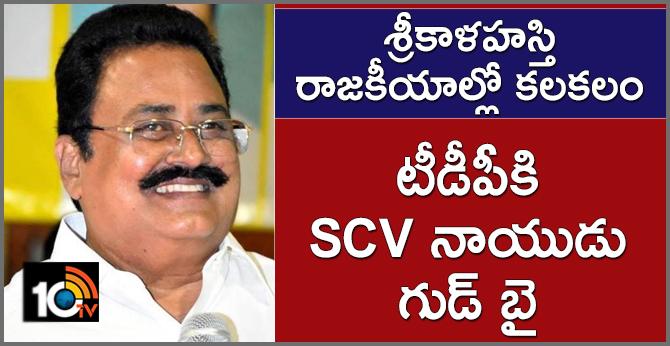 Former MLA SCV Naidu resigned from TDP