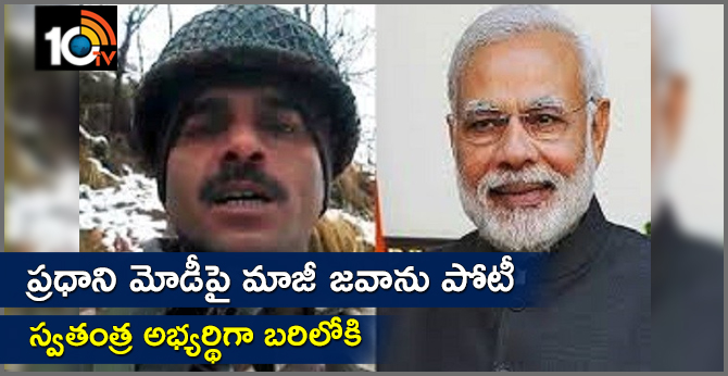 Former jawan contest against Prime Minister Modi
