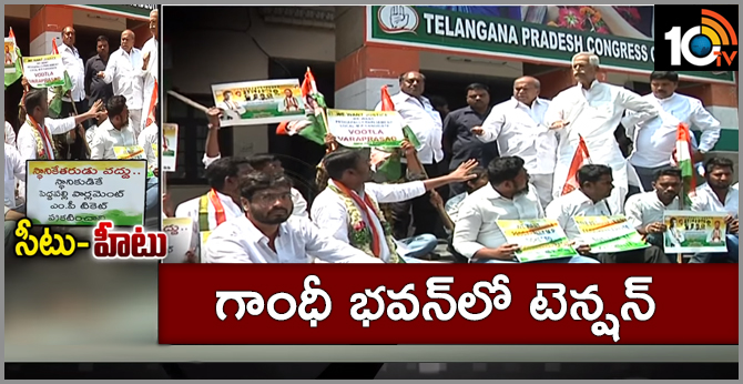 Gandhi Bhavan High Tension Congress Leaders Protest