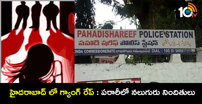 Gang rape in hyderabad : Four of the accused are absconding