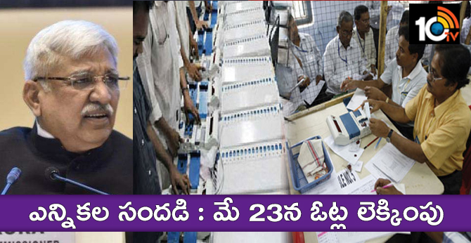 Genrral Elections : May 23 rd Votes counting