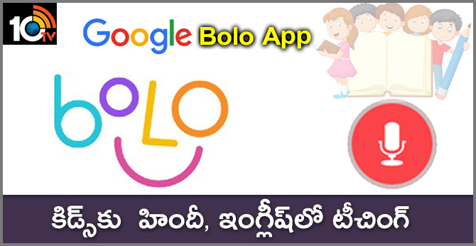 Google Tech Gaint launches Bolo app in India to teach kids read in Hindi, English