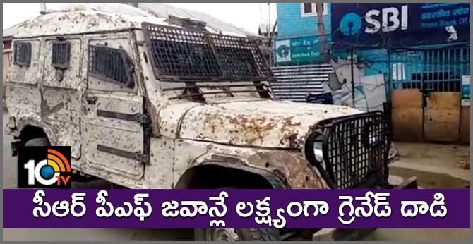 Grenade attack near Pulwama SBI