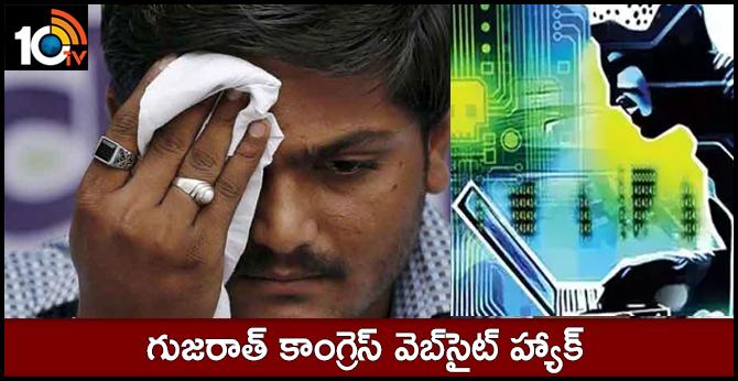 Gujarat Congress Website Hacked