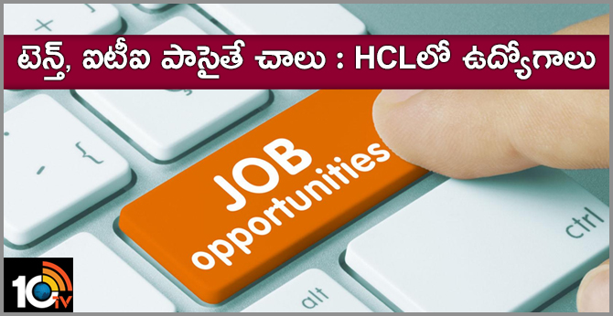 HCL Announces Vacancies For 10th Pass, ITI Degree Holders