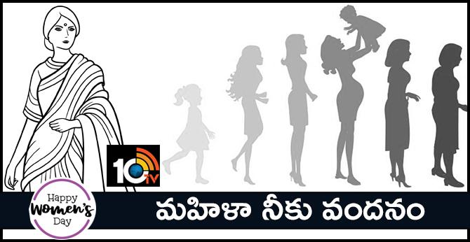 Happy Women's Day 2019 : మహిళా నీకు వందనం