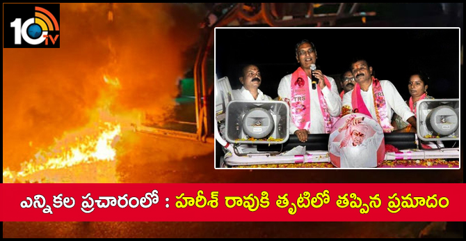 Harish Rao Escapes From Fire Accident