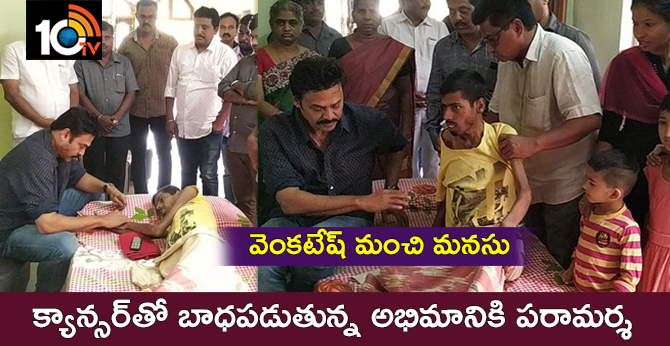 Hero Venkatesh Meets Fans Suffering With Cancer