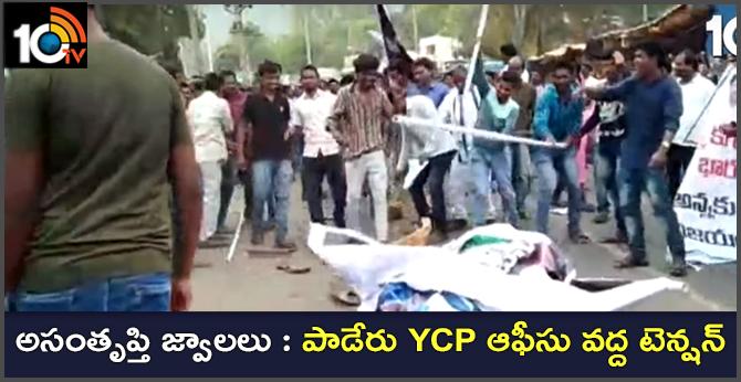 High Tension At Visakha Paderu YCP Office