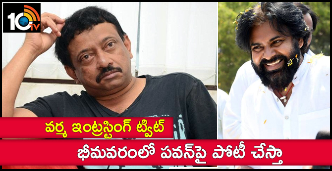 I am contesting against PawanKalyan in Bhimavaram