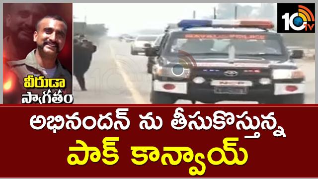 అభినందన్ ను తీసుకొస్తున్న పాక్ కాన్వాయ్ | IAF Pilot Abhinandan Brought To Wagah Border | 10TV