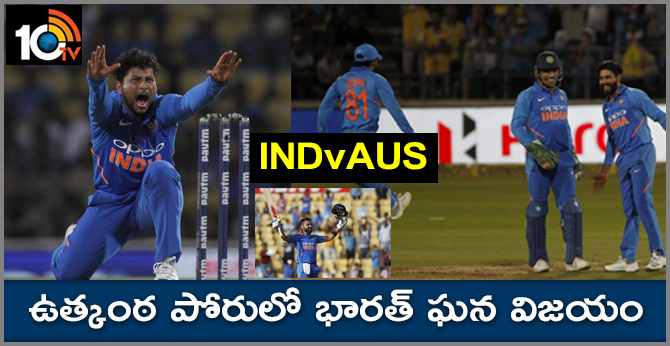 INDvAUS: TEAM INDIA WON BY 8 RUNS