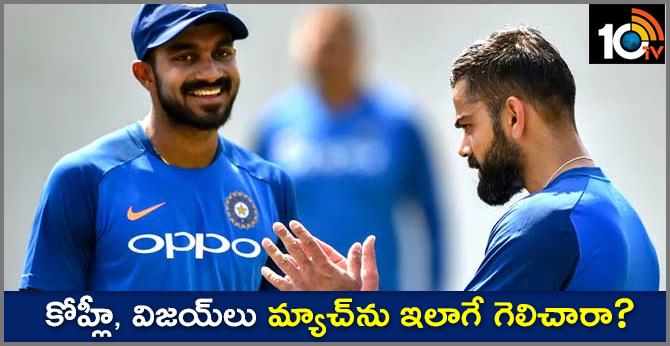 INDvAUS: after winning match kohli, vijay shankar explaining plan