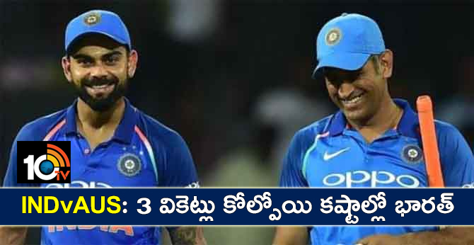 INDvAUS: TEAM INDIA LOST 3 WICKETS