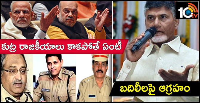 Chandrababu Angry On ECI Over 3 IPS Officers Transfers