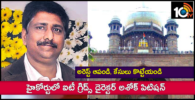 Data Theft Scam, IT Gird Director Ashok Approaches Highcourt