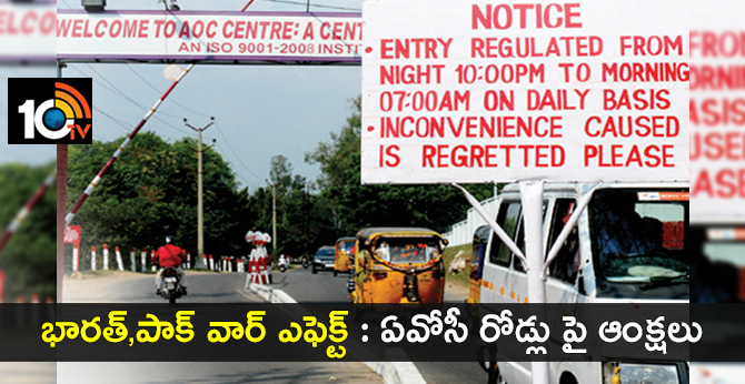 India pakistan war effect : Restrictions on AOC roads