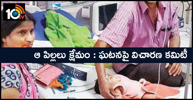 Investigation Committee on Nampally Urban Area Hospital