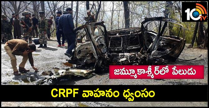 J&K Blast occurred in car on Srinagar Highway
