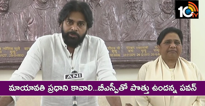Jana Sena and BSP will fight together in Andhra Pradesh and Telangana